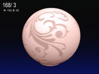 Шарик 168