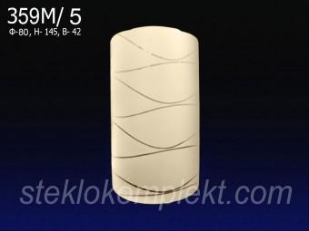 359М/5