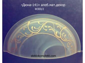 Дюна 141  Ф300/2