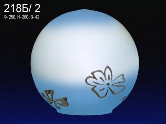 218Б/2