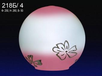 218Б/4