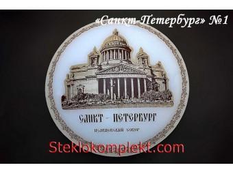 "Светильник ""Санкт-Петербург"""